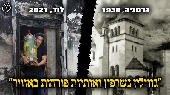 """גיוס חירום לבתי הכנסת שנשרפו בפרעות תשפ""""א"""